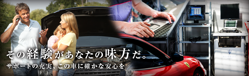 その経験があなたの味方だ。 サポートの充実 この車に確かな安心を