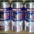 エアコンを保護しながら温度を下げて燃費を良くする添加剤! WAKO'S PAC-R