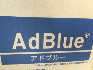 アドブルー ADBLUE ディーゼル 補充 追加 神戸 芦屋 西宮